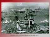 Смоленск после отступления фашистов. Сентябрь 1943
