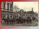 Вступления советских войск в Смоленск.