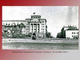 Красный флаг над зданием гостиницы