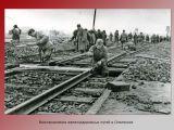 Восстановление железнодорожных путей в Смоленске.