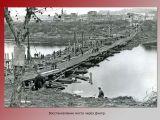 Восстановление моста через Днепр.