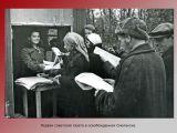 Первая советская газета в освобожденном Смоленске.