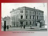 У здания областной библиотеки имени Ленина.